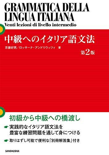 三修社『中級へのイタリア語文法 第2版』