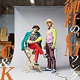 年中Funky / C&K