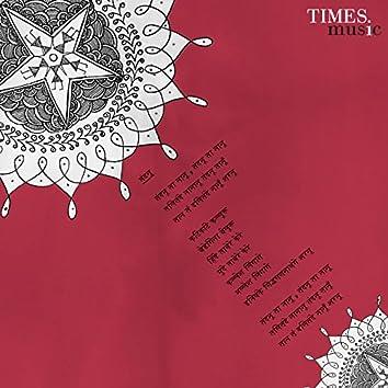 Tandanu (feat. Shankar Mahadevan) - Single