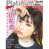 Platinum FLASH[プラチナフラッシュ] Vol.7 (光文社ブックス)