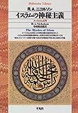 イスラムの神秘主義 (平凡社ライブラリー)