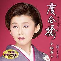 度会橋(わたらいばし)DVD付