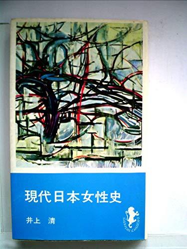 現代日本女性史 (1962年) (三一新書) - 井上 清