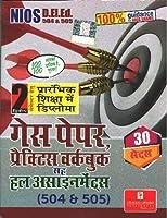 NIOS Deled Dwitiye (Second) Semester Hetu Prarambhik Shiksha Mein Diploma Guess Paper, Practice Work Book Seh Hal Assignments (504 & 505) 30 Sets