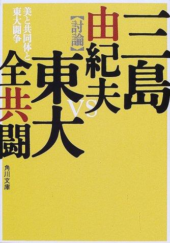 美と共同体と東大闘争 (角川文庫)