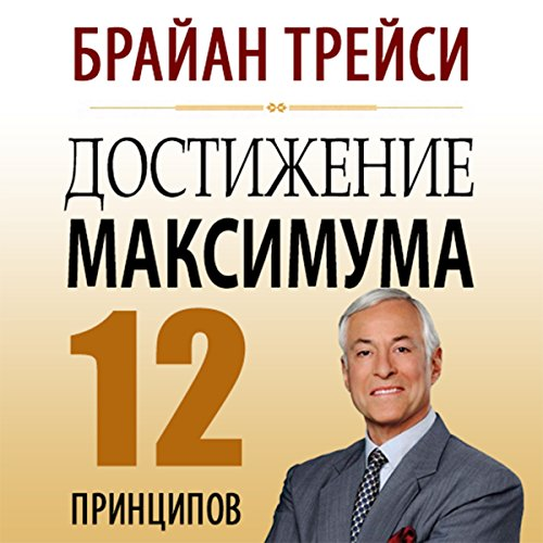 Create Your Own Future: How to Master the 12 Critical Factors of Unlimited Success [Russian Edition] cover art
