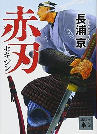 赤刃 (講談社文庫)