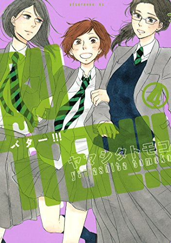 BUTTER!!!(4) (アフタヌーンコミックス)