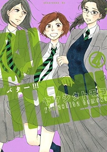 BUTTER!!!(4) (アフタヌーンコミックス)の詳細を見る