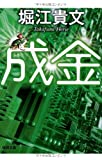 成金 (徳間文庫)