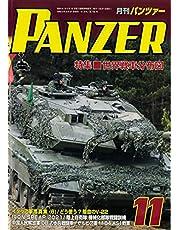 PANZER(パンツァー) 2021年 11月号