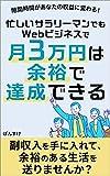 isogasiisarari-manndemoulebubijinesudetukisannmannennhayoyuudetasseidekiru (Japanese Edition)