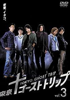 東京ゴーストトリップ Vol.3 [DVD]