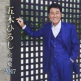 五木ひろし全曲集 2017