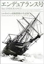 エンデュアランス号―シャクルトン南極探検の全記録
