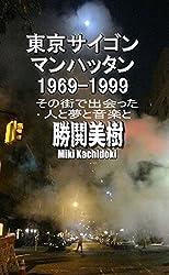 東京/サイゴン/マンハッタン1969-1999: その街で出会った人と夢と音楽と Kindle版 勝鬨美樹