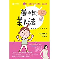 bacteria Miss Beauty Act(Chinese Edition)