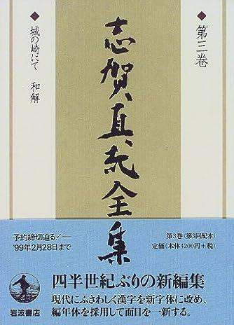 志賀直哉全集 〈第3巻〉 城の崎にて 和解