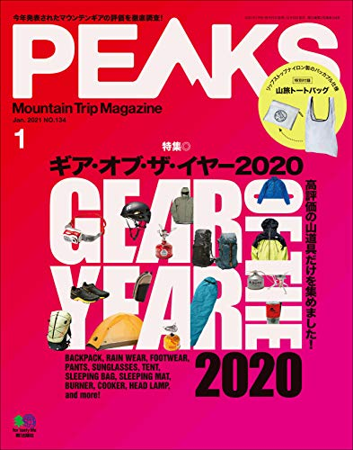 PEAKS(ピークス)2021年1月号 No.134(GEAR OF THE YEAR 2020)[雑誌]