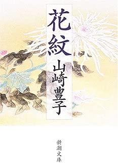 花紋 (新潮文庫)