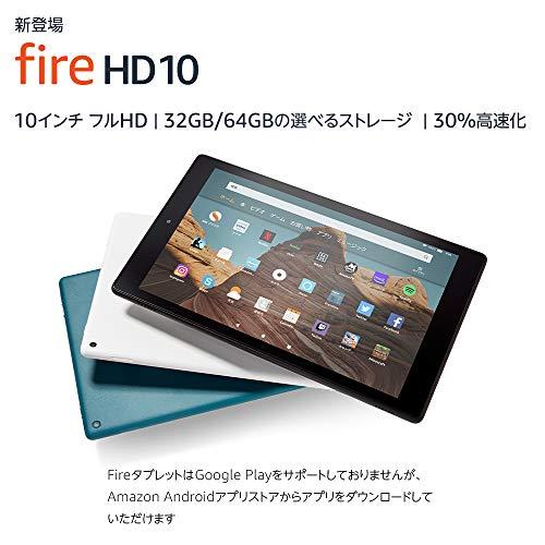 アマゾン『FireHD10』