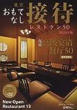 東京 おもてなし接待レストラン50 2020年版 (NEKO MOOK)