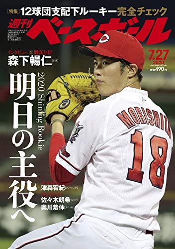 週刊ベースボール 2020年 7/27 号 [雑誌]