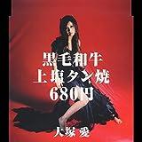 黒毛和牛上塩タン焼680円(Instrumental)