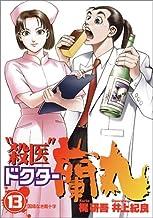"""""""殺医""""ドクター蘭丸 13 (ヤングジャンプコミックス)"""