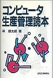 コンピュータ生産管理読本