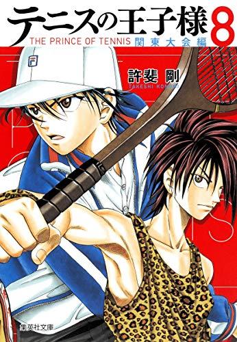 テニスの王子様関東大会編 8 (集英社文庫―コミック版)