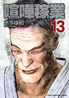 喧嘩稼業 コミック 1-13巻セット
