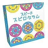 スピード・スピログラム 日本語版
