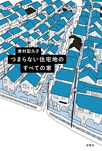 つまらない住宅地のすべての家