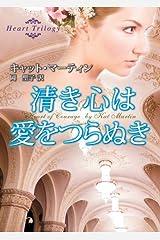 清き心は愛をつらぬき (mirabooks) Kindle版