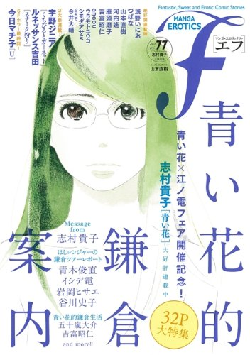マンガ・エロティクス・エフ vol.77