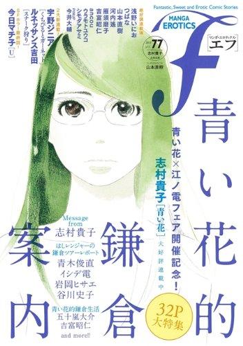 マンガ・エロティクス・エフ vol.77の詳細を見る