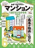 100%ムックシリーズ 日本一わかりやすい マンションの選び方がわかる本 最新版 (100%ムックシリーズ)