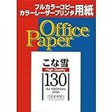 セキレイ ジツタ ケント紙 こな雪130(極厚) A4 509A 100枚