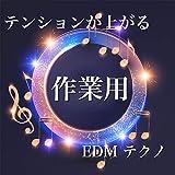 作業用BGM テンションが上がるbgm 盛り上がる曲 - 重低音で盛り上がる EDM テクノ トランス 音楽 クラブミュージック -
