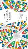 パリのガイドブックで東京の町を闊歩する 第2号: 読めないガイドブック (2)