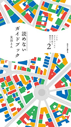 パリのガイドブックで東京の町を闊歩する 第2号: 読めないガイドブック (2)の詳細を見る