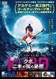 KUBO/クボ 二本の弦の秘密 [DVD] [レンタル落ち] image