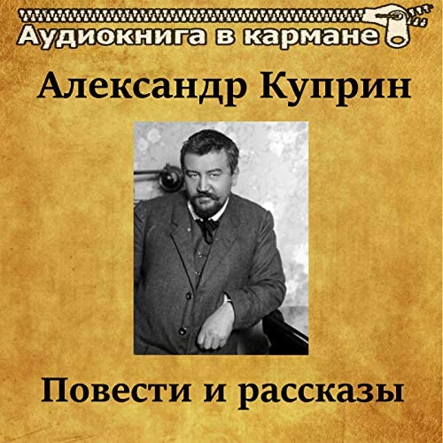 Аудиокнига в кармане & Николай Трифилов