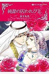 純潔の囚われびと(カラー版) (ハーレクインコミックス) Kindle版