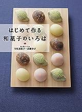表紙: はじめて作る和菓子のいろは | 宇佐美 桂子