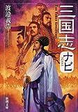 三国志ナビ (新潮文庫)