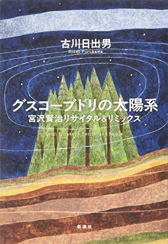 グスコーブドリの太陽系 :宮沢賢治リサイタル&リミックス
