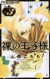 裸の王子様(3) (フラワーコミックス)
