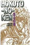 北斗の拳 4 (集英社文庫(コミック版))